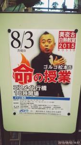 C360_2015-08-03-16-57-48-168